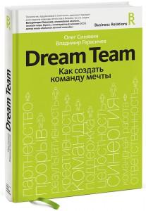 Dream тeam. Как создать команду мечты