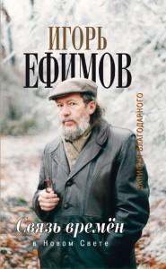 Игорь Ефимов «Связь времен. Записки благодарного. В Новом свете»