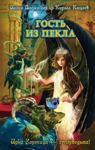 Илона Волынская и Кирилл Кащеев «Гость из пекла»