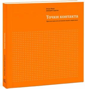 И. Манн, Д. Турусин: Точки контакта