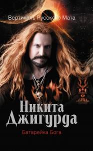 Никита Джигурда. Вертикаль русского мата