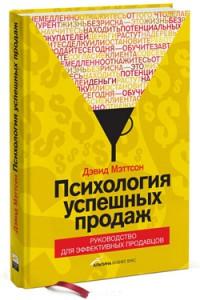 Дэвид Мэттсон, «Психология успешных продаж»