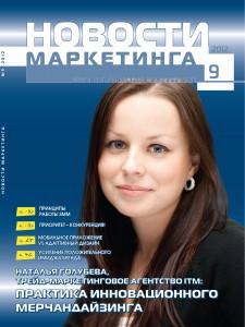 "Анонс журнала ""Новости маркетинга"" №9"