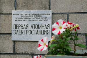 Обнинская АЭС поэтический вечер