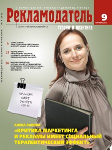 """анонс журнала """"Рекламодатель"""" №9"""