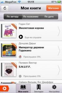 """Аудиоприложение """"Слушай!"""" Мои книги"""