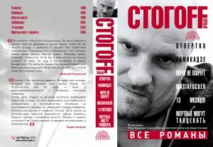 Илья Стогоff. Все романы