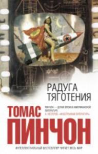 Томас Пинчон Радуга тяготения