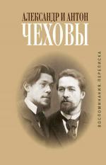 Александр и Антон Чеховы. Воспоминания. Переписка