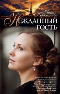 Анна Коркеакиви. Нежданный гость