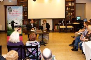 Презентация книги Анны Берсеневой