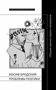 Иосиф Бродский: проблемы поэтики