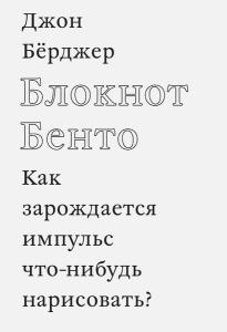 Джон Берджер. Блокнот Бенто