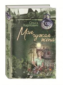 Карпович Ольга «Моя чужая жена»
