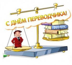 30 сентября отмечается Международный день переводчика