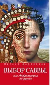 «Выбор Саввы, или Антропософия по-русски».  Оксана Даровская