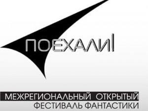 """Межрегиональный фестиваль фантастики в Рязани """"Поехали!"""""""