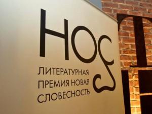 """Премия """"Новая словесность"""" (НОС) объявила лонг-лист"""