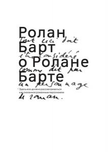 Ролан Барт. Ролан Барт о Ролане Барте