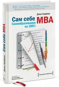 http://novostiliteratury.ru/wp-content/uploads/2012/09/sam_sebe_mba_3d_800-203x300.jpg