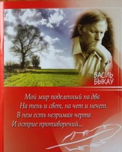 "Тетрадь со ""стихами"" Василя Быкова"