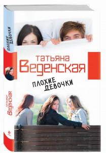 """Татьяна Веденская, """"Плохие девочки"""""""