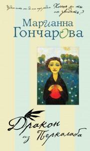 Марианна Гончарова, «Дракон из Перкабала»