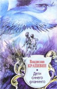 """""""Дети синего фламинго"""", Владислав Крапивин"""