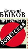 """Дмитрий Быков """"Советская литература"""""""
