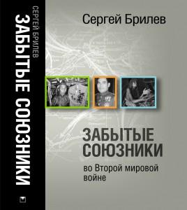 Сергей Брилев «Забытые союзники во 2 мировой войне».
