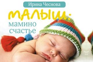 """Ирина Чеснова, """"Малыш: маино счастье"""""""