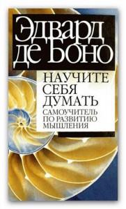 Эдвард де Боно. «Научите себя думать»