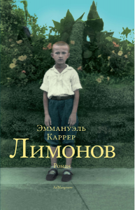 "Эммануэль Каррер ""Лимонов"""