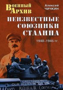 """Алексей Чичкин. """"Неизвестные союзники Сталина"""". 1940-1945 гг."""