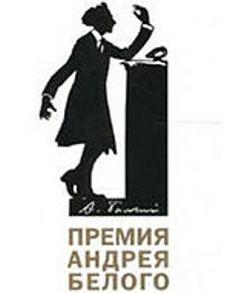 премия Андрея Белого