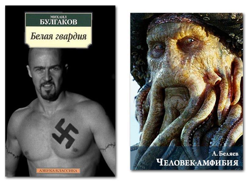 Булгаков, Беляев, и...