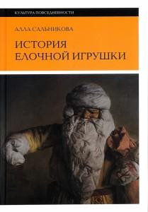История елочной игрушки или Как наряжали советскую елку