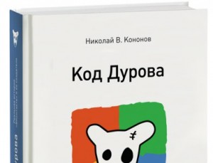 Код Дурова о создателе ВКонтакте