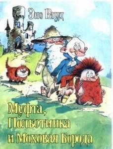 Муфта Полботинка и Моховая борода