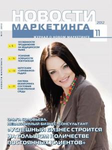 Новости маркетинга №11