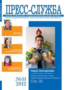 """Пресс-служба""№11 2012 г."
