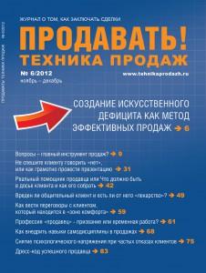 """журнал """"Техника продаж"""" №6"""