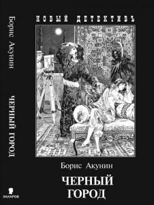 Черный город - новый роман об Эрасте Фандорине