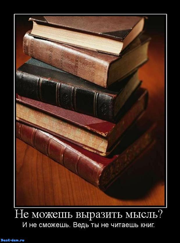 демотиваторы - о книгах