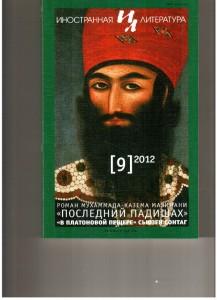 Иностранная литература №9 2012 г.