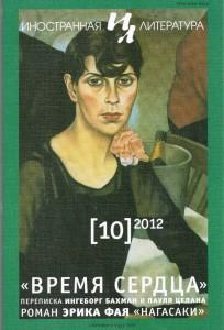 """Журнал """"Иностранная литература"""" №10 2012 г."""