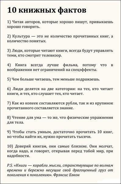 десять книжных фактов