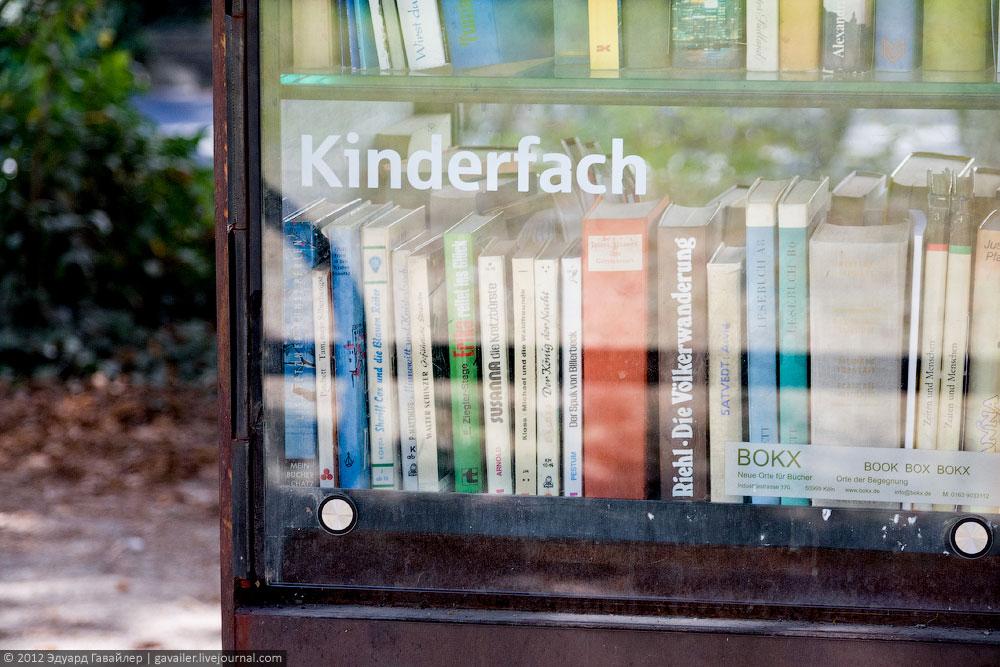 Kinderfach (полка общественного книжного шкафа в Германии)
