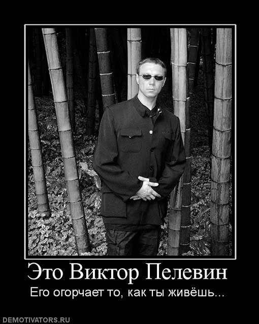 Это Виктор Пелевин!..