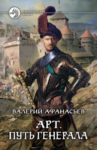 Валерий Афанасьев «Арт. Путь генерала»